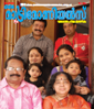 Latest issue of malayogam magazine