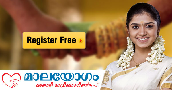 Malayogam® Matrimony - The online portal of Malayogam